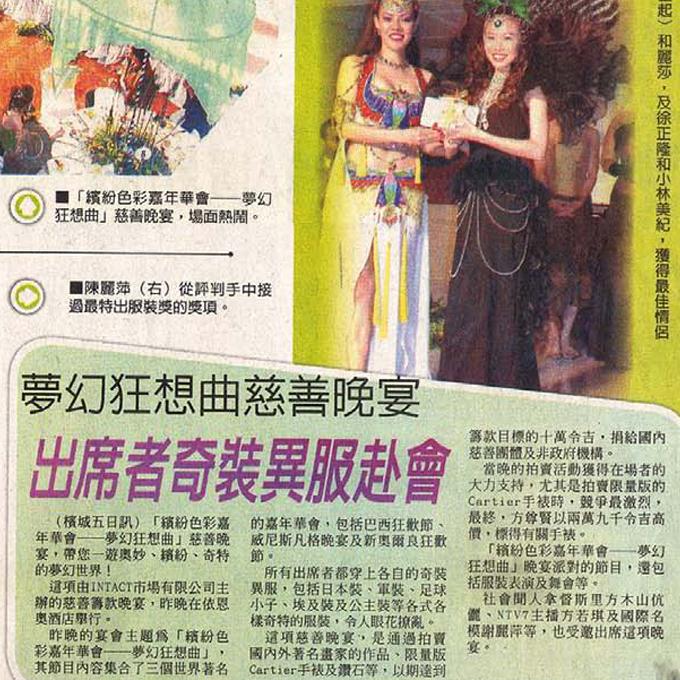 夢幻狂想曲慈善晚宴,出席者奇裝異服赴會 – 中國報 (Monday, 6 September 2004)