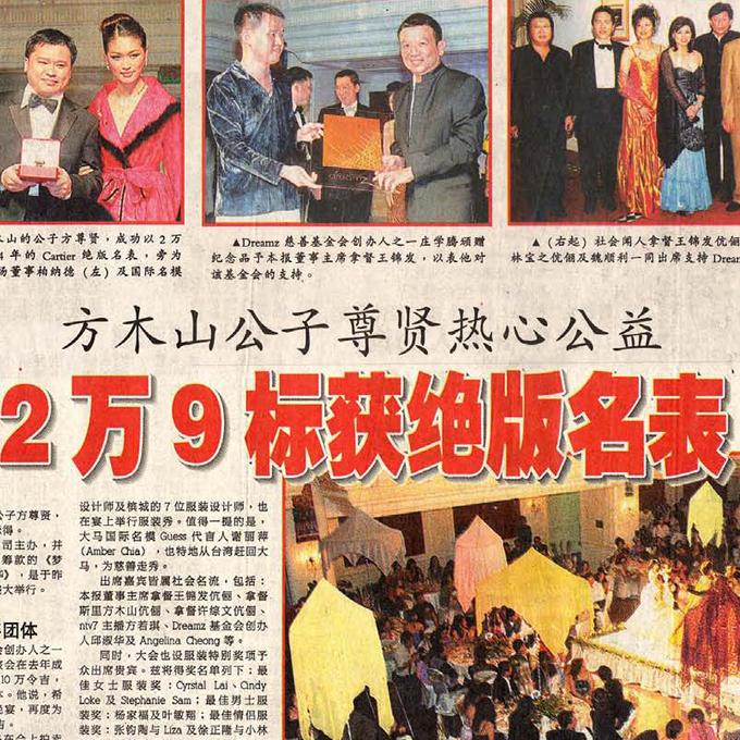 方木山公子尊賢熱心公益,2万標獲絕版名表 – 光華日報 (Monday, 6 September 2004)