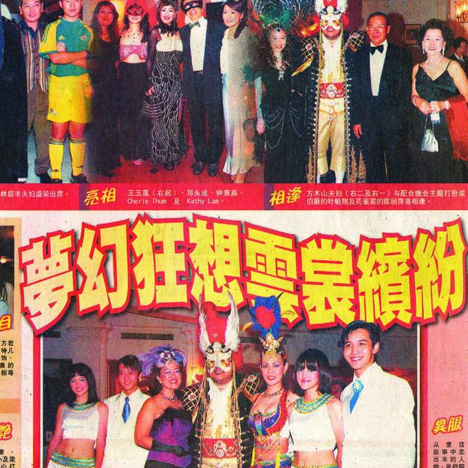 夢幻狂想雲裳繽紛 – 光明日報 (Monday, 6 September 2004)