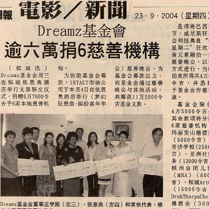 Dreamz基金會逾六萬捐6慈善機構 – 光明日報 (Thursday, 23 September 2004)