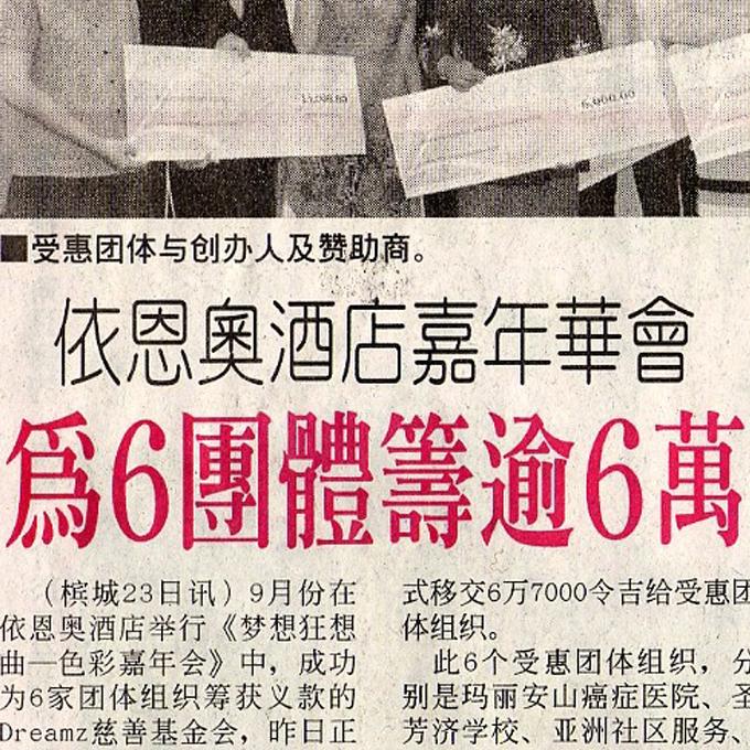 依恩奧酒店嘉年華會為6團體籌逾6萬 – 中國報 (Friday, 24 September 2004)