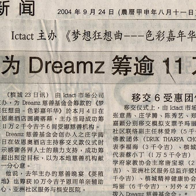 Intact 主辦《夢想狂想曲—色彩嘉年華》為Dreamz籌逾11萬 – 光華日報 Friday, 24 September 2004