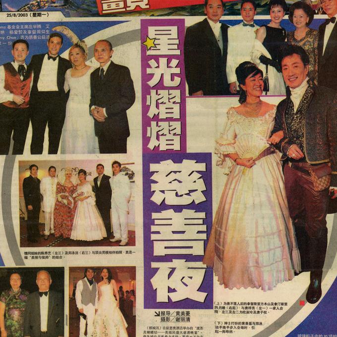 星光熠熠慈善夜 – 光明日報 (Monday, 25 August 2003)