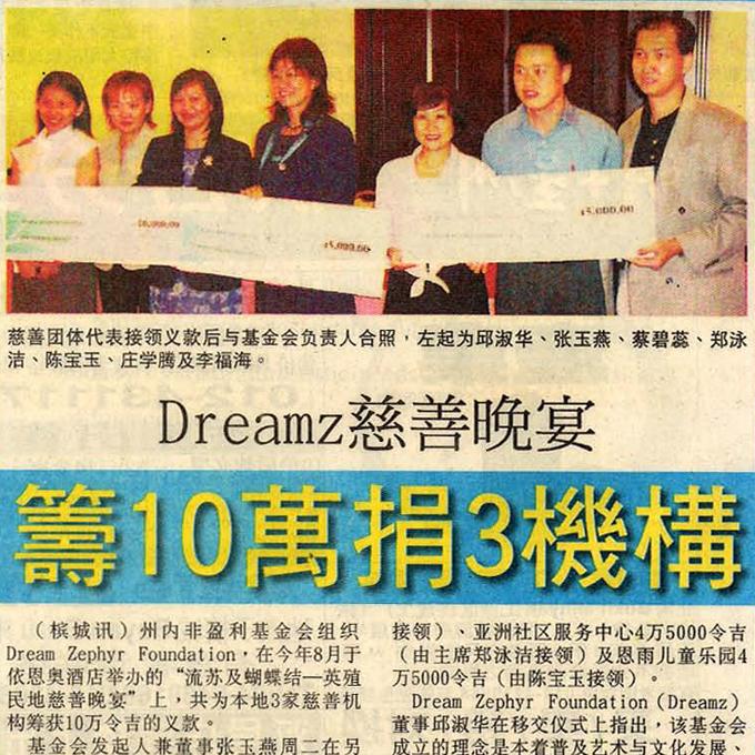 Dreamz慈善晚宴籌10萬捐3機構 (Monday, 25 August 2003)