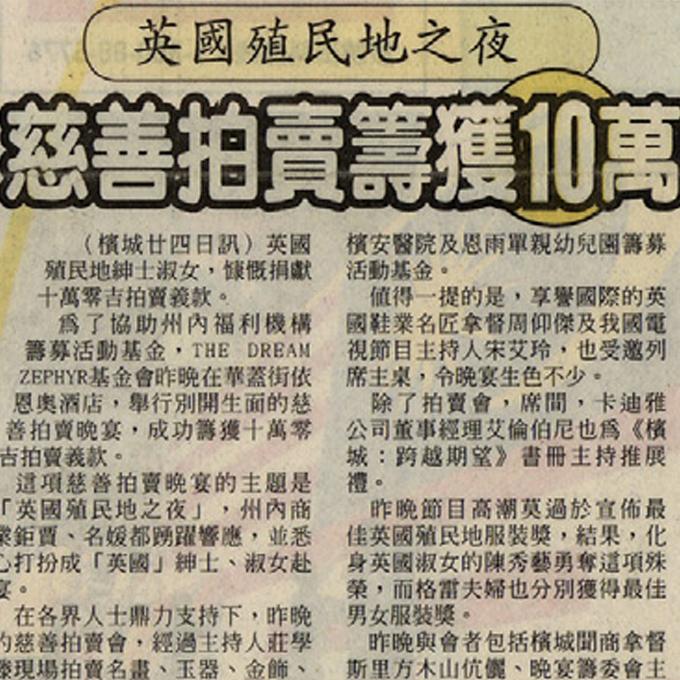 英國殖民地之夜慈善拍買籌獲10萬 – 中國報 (Monday, 25 August 2003)