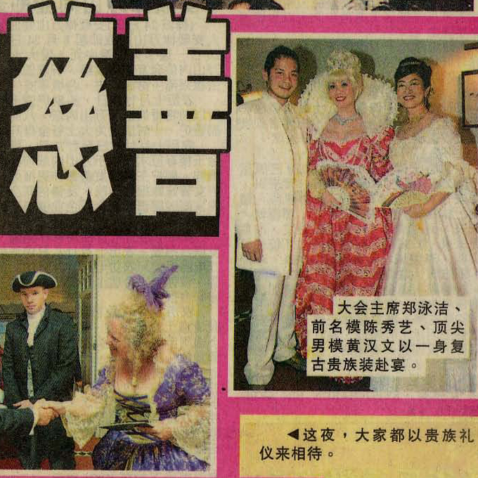 慈善拍賣晚宴 – 光華日報 (Monday, 25 August 2003)
