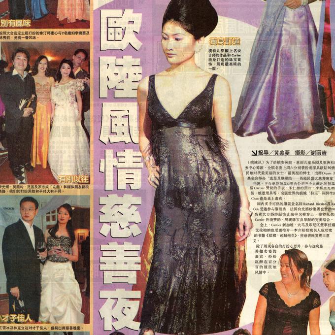 歐陸風情慈善夜 – 光明日報 (Tuesday, 26 August 2003)