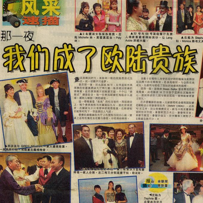 那一夜, 我們成了歐陸貴族 – 光華日報 (Thursday, 28 August 2003)