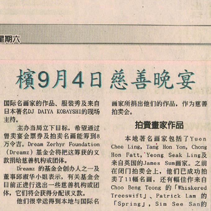 檳9月4日慈善晚宴 – 東方日報 (Saturday, 28 August 2004)