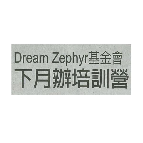 Dream Zephyr 基金会下月办培训营 - 中国报 (Tue, 15 Nov 2016)