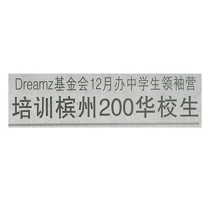 Dreamz Zephyr 基金会12月办中学生领袖营 - 光华日报 (Fri, 11 Nov 2016)
