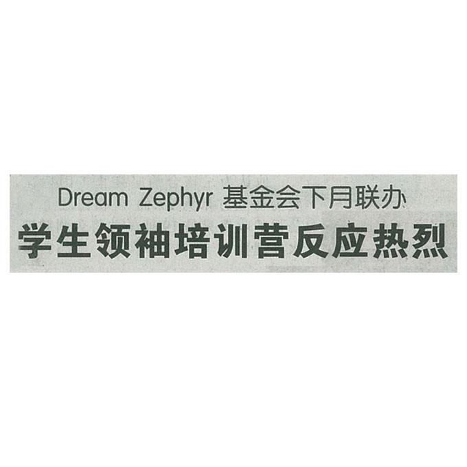 Dream Zephyr 基金会下月联办学生领袖培训营 - 南洋商报 (Tue, 15 Nov 2016)