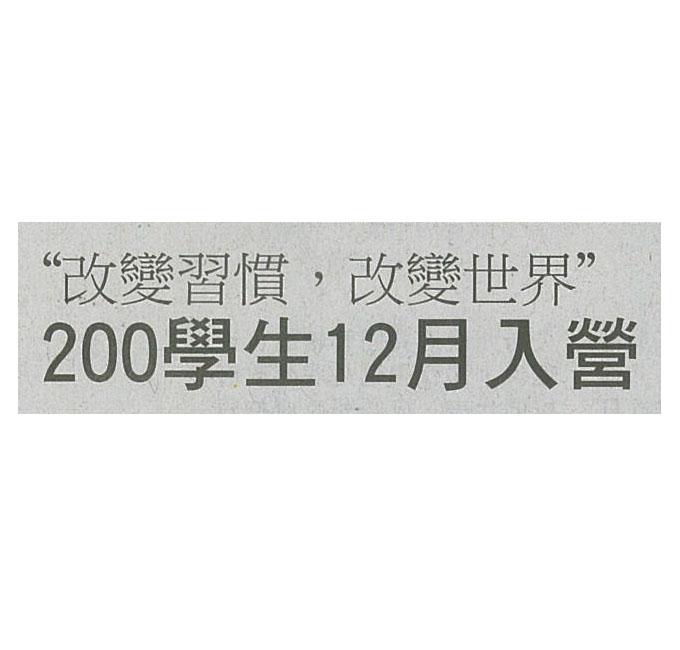 200学生12月入营 - 星洲日报 (Fri, 11 Nov 2016)
