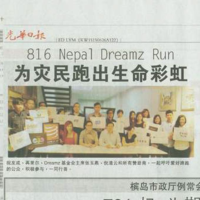 816 Nepal Dreamz Run – 光华日报 (Friday, 26 June 2015)