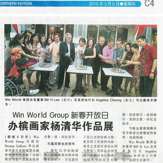 Win World Group 新春开放日 - 南洋商报 (Thursday, 5 March 2015)