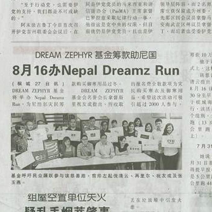 Dream Zephyr 基金筹款助尼国 – 南洋商报 (Sunday, 28 June 2015)