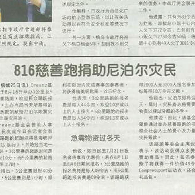 816慈善跑捐助尼泊尔灾民 - 东方日报 (Friday, 26 June 2015)