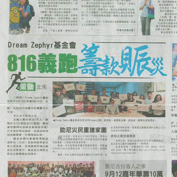 Dream Zephyr基金会816義跑 – 星洲日报 (Saturday, 26 June 2015)
